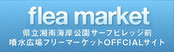 県立湘南海岸公園フリーマーケット