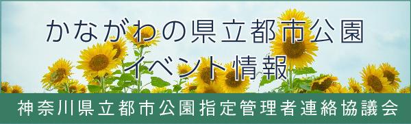 かながわの県立都市公園イベント情報
