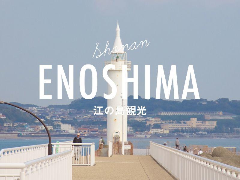 観光 江ノ島 江ノ島を観光しよう♪1日楽しめるおすすめのモデルコース!