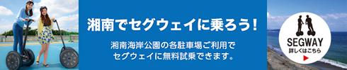 セグウェイを体験しよう!!タコスを食べよう:湘南海岸公園 西部駐車場